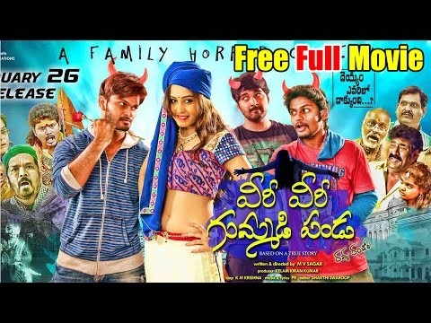 Telugu 2016 Latest Full MovieVeeri Veeri Gummadi Pandu Telugu Full Length Movie || DVD Rip...