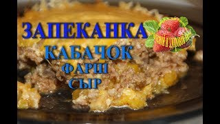 Кабачки с фаршем в духовке Запеканка из кабачков с сыром рецепт