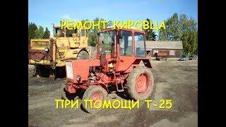Ремонт К-701 при помощи Т-25