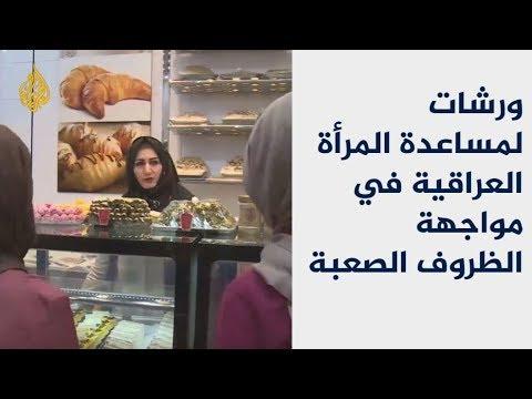 جهود كبيرة لإقامة مشاريع تساعد المرأة العراقية