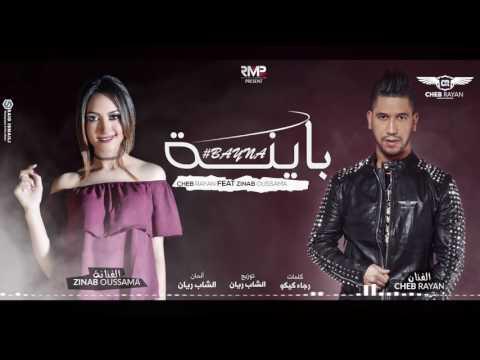 الشاب ريان & زينب أسامة - باينة / Cheb Rayan & Zinab Oussama - #BAYNA