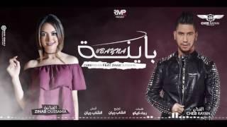 Cheb Rayan ft. Zinab Oussama - Bayna الشاب ريان و زينب أسامة - باينة