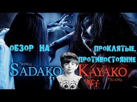 Обзор на Sadako vs Kayako. Проклятые. Противостояние (2016)