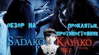"""Обзор на """"Sadako vs Kayako"""". """"Проклятые. Противостояние"""" (2016)"""