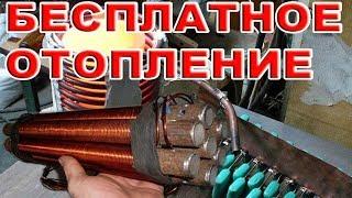 БТГ генератор 4 кВт бесплатное отопление и электричество.