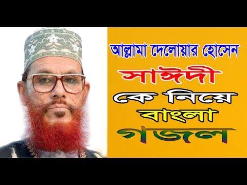 bangla-gojol-|-সাঈদী-কে-নিয়ে-বাংলা-গজল-|-নবীর-দেশে-আয়-|-saidi-gojol-|-islamic-song