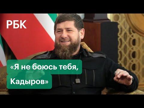 Новые оскорбления Кадырова. За видео подростка в TikTok пришлось извиняться всей семье