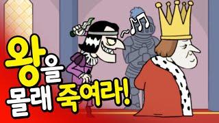왕을 몰래 죽이는 게임 : [우왁굳]