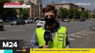 """""""Утро"""": ЦОДД оценивает трафик в Москве в 2 балла - Москва 24"""