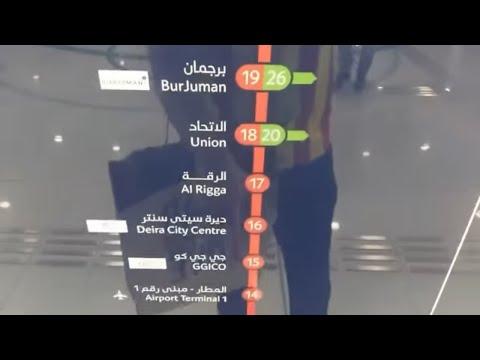 BEST SOURCE OF TRAVELING & TRANSPORTATION | METRO TRAIN IN DUBAI UAE !!!