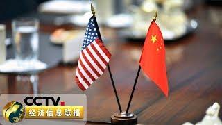 《经济信息联播》 20190725| CCTV财经