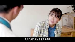 """Publication Date: 2020-01-10   Video Title: """"Your Choice"""" 納米電影創作"""
