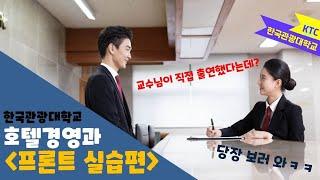 한국관광대학교 호텔경영과- 프론트실습편