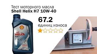 Маслотест #64. Shell Helix HX7 10W-40 тест масла на трение