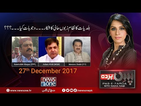 Pas E Parda - 27 December-2017 - News One