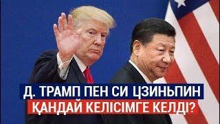Қытай мен АҚШ арасындағы шиеленістің соңы неге әкелді