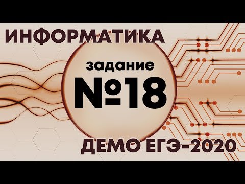Решение задания №18. Демо ЕГЭ по информатике - 2020