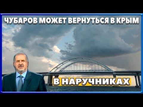 КРЫМСКИЙ МОСТ. Чубаров