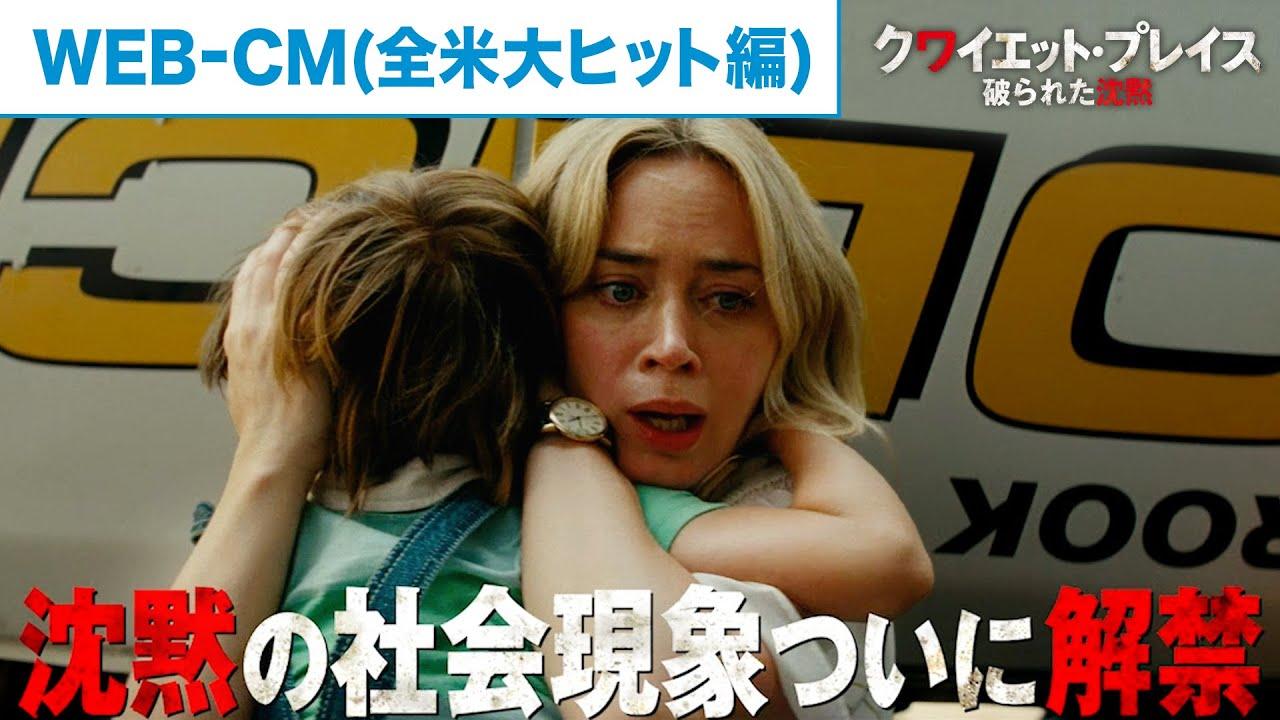 映画『クワイエット・プレイス 破られた沈黙』【WEB-CM(全米大ヒット編)】大ヒット上映中!