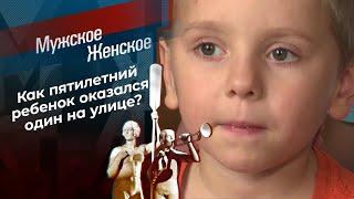 Потеряшка. Мужское / Женское. Выпуск от 24.09.2021