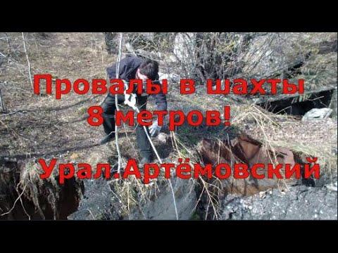 Провалы в шахты. Урал. Артёмовский