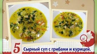 Сырный суп с курицей и грибами/сытно и вкусно/Creamy soup with chicken and mushrooms