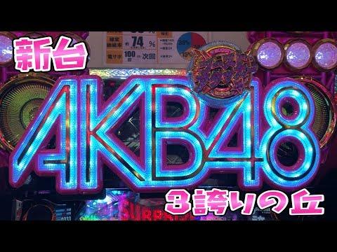 新台努力は必ずさらば諭吉【AKB483誇りの丘】このごみ545養分