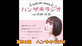 第54回 ハンザキラジオ 201900414