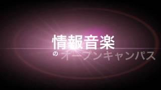 日芸情報音楽オープンキャンパス2011