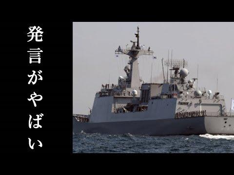 【レーダー照射】日本が映像公開し韓国民「日本に謝れ」日本側を擁護する国際世論が圧倒的な状況<韓国の反応>
