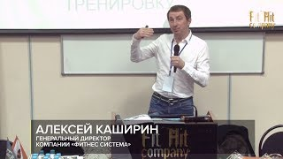 Алексей Каширин. Мобильные приложения | Fit Hit Company