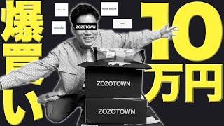 【10万円分購入】ZOZOTOWNで購入したもの紹介!!  Hender Scheme / Steven Alan / VICTIM / remer