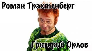Роман Трахтенберг - Григорий Орлов [16+]