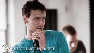 Смотреть клип Эд Шульжевский - Я И Ты