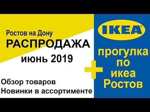 Распродажа в ИКЕА 2019. Прогулка по IKEA Ростов на Дону. Делимся впечатлениями