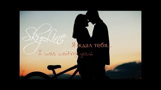 SkyLine - Love music - Я ждал тебя../ I was waiting you...