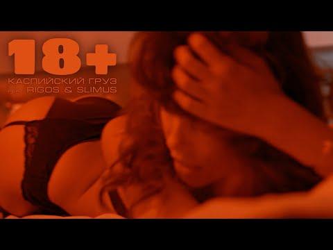 Каспийский Груз - 18+ [п.у. Rigos и Slim] (официальное видео) 2015