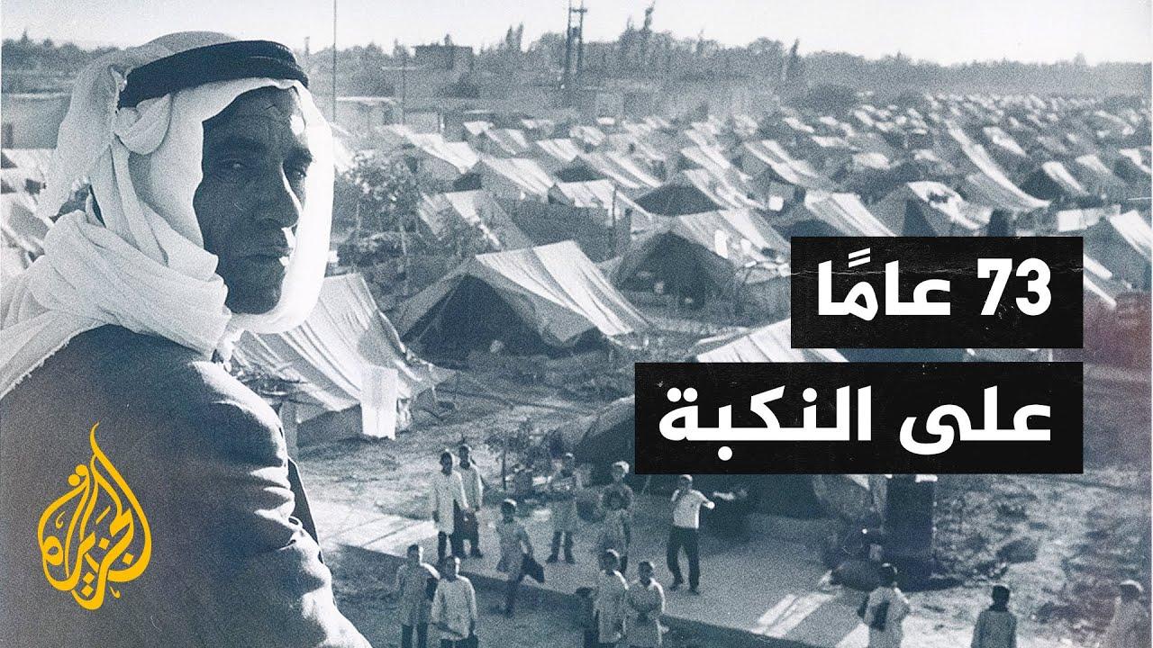 -صمودنا طريق عوتنا-.. الفلسطينيون يحيون الذكرى الـ 73 للنكبة  - نشر قبل 4 ساعة