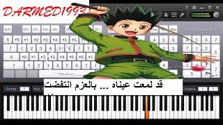 al qannas piano // تعليم عزف مقدمة القناص بالبيانو مع الكلمات