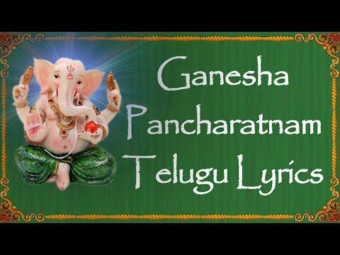 Lord Ganapati Songs - Ganesh Pancharatnam With Telugu Lyrics - BHAKTI SONGS