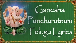 Lord Ganapati Songs - Ganesh Pancharatnam With Telugu Lyrics - BHAKTI SONGS