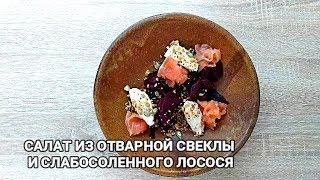 Вкусный салат из свеклы (буряка) со слабосоленным лососем. Вкусно и легко.