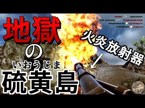WW2FPS太平洋戦争の日本軍が守る硫黄島が地獄すぎるゆっくり実況 Rising Storm