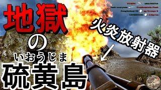 【WW2FPS】太平洋戦争の日本軍が守る硫黄島が地獄すぎる【ゆっくり実況 Rising Storm】