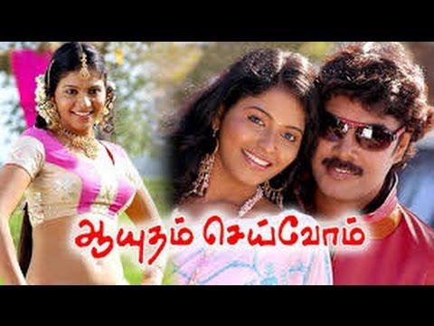 Tamil Comedy Movie | Aayudham Seivom | Sundar C, Anjali, Vivek | Full Movie HD