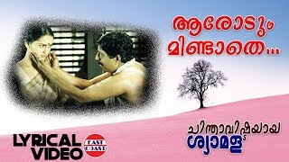 Aarodum Mindathe   Lyrical Video Song   Johnson   Gireesh Puthenchery   KJ Yesudas