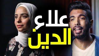 علاء الدين - دي دنيا فوق - A Whole new world - المغيني و رويدا ابراهيم - Cover