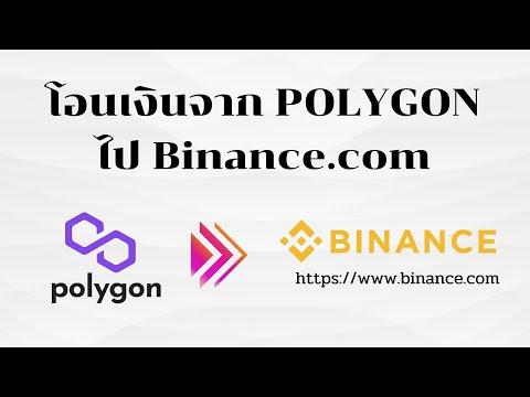 โอนเงินจาก Polygon ไป Binance.com