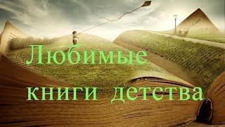 АСМР/Любимые книги детства/Книжный обзор ч.2/ASMR