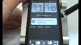 Проблема со звуком в HTC